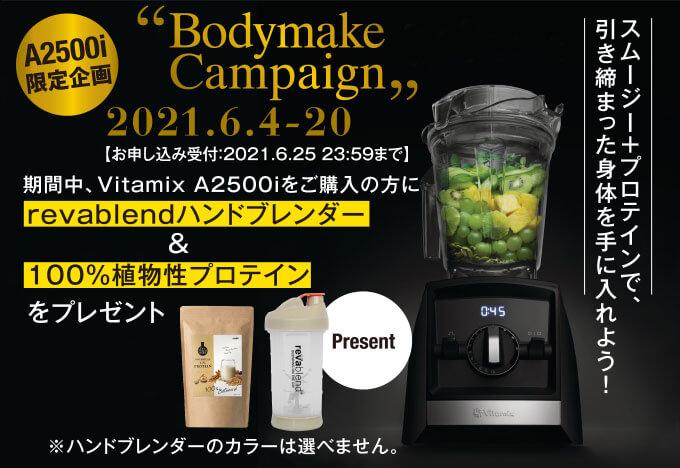 A2500i限定企画「Bodymake Campaign」