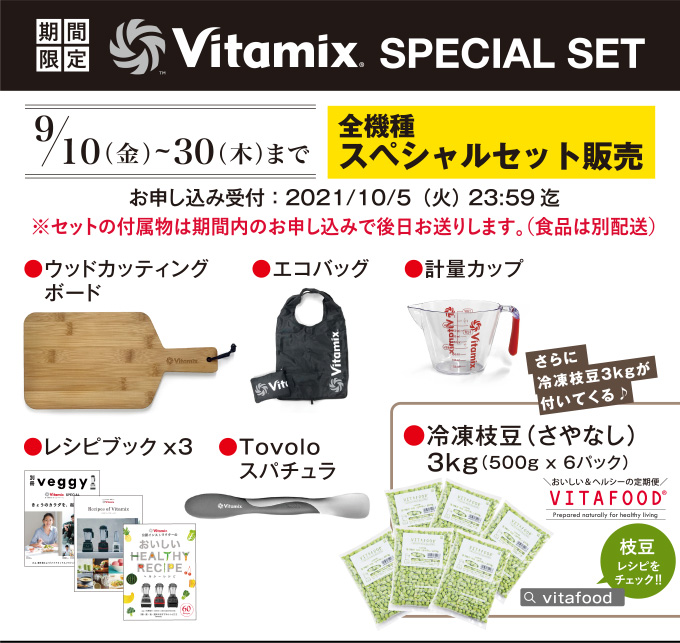 Vitamixスペシャルセットキャンペーン