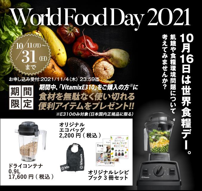 Vitamix World Food Day 2021キャンペーン