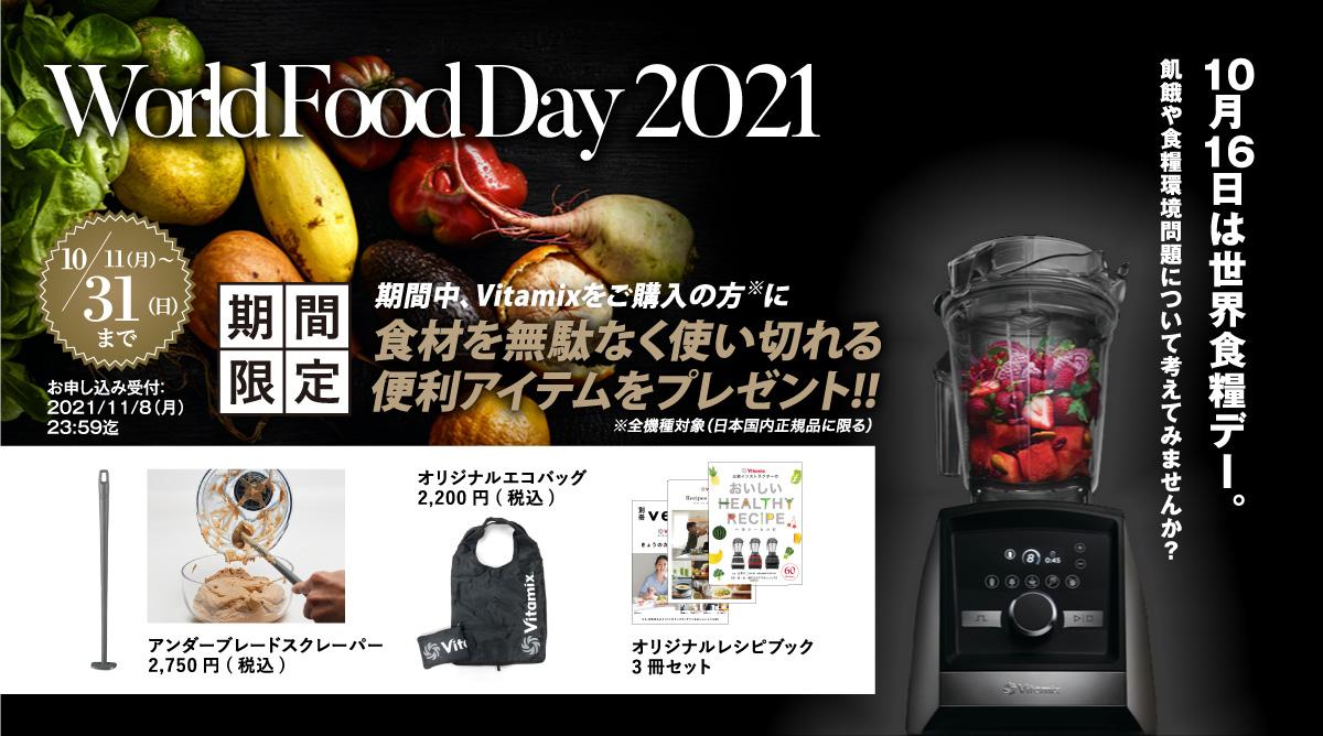 World Food Day 2021キャンペーン