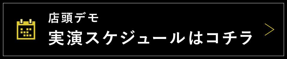店頭デモ 実演スケジュール