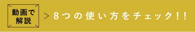 動画で解説 8つの使い方をチェック!!