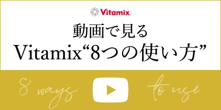"""動画で見るVitamix""""8つの使い方"""""""