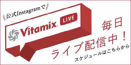 公式Instagramで「Vitamix LIVE」毎日ライブ配信中!スケジュールはこちらから