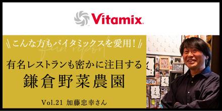 こんな方もバイタミックスを愛用!有名レストランも密かに注目する鎌倉野菜農園 Vol.21 加藤忠幸さん