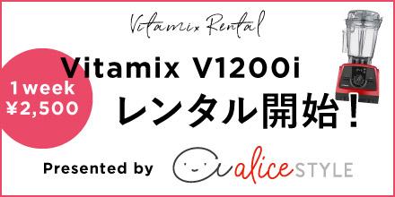 Vitamix V1200i レンタル開始! Presented by アリススタイル