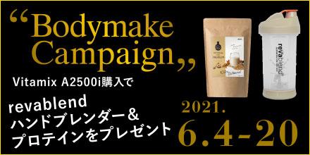 「Bodymake Campaign」Vitamix A2500i購入でrevablendハンドブレンダー&プロテインをプレゼント 2021.6.4-20