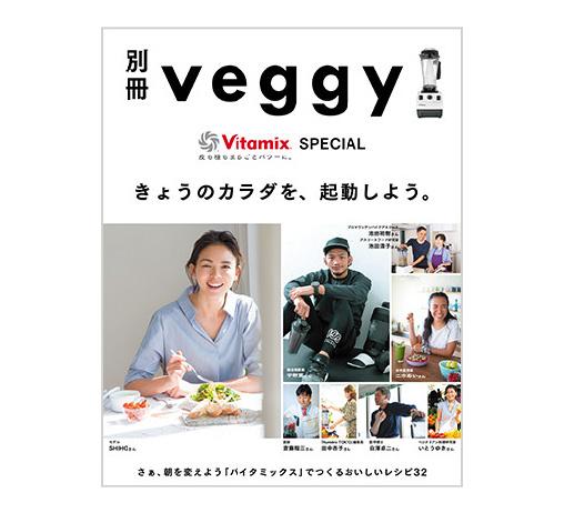 別冊veggy Vitamix SPECIAL きょうのカラダを、起動しよう。