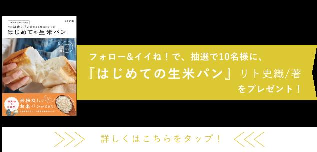 フォロー&イイね!で、抽選で10名様に、『はじめての生米パン』リト史織/著をプレゼント!