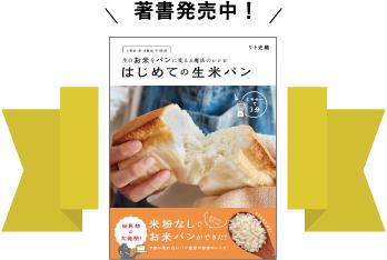 著書発売中!『はじめての生米パン』