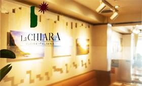 イタリアンレストラン La CHIARA(ラ キアーラ)